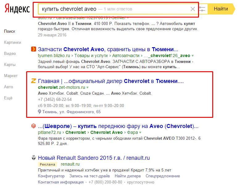 [специалист] веб-маркетинг, продвижение и поисковая оптимизация сайтов 2012 интересная раскрутка сайта поисковое продвижение vbulletin